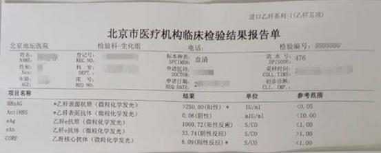 """""""乙肝五项""""化验单如何破?"""